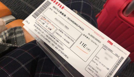 高速船ビートルで行く釜山旅行