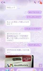 Line ウェブマネー詐欺との会話【面白い】