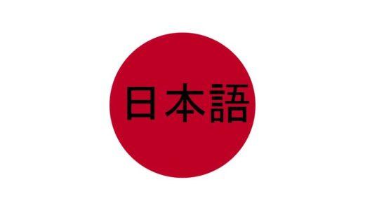 外国人が難しいと感じる日本語って?【具体例】