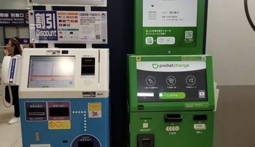 空港でウォンと台湾ドルをポケットチェンジ【手数料は?】