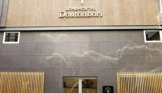 関空へのアクセス◎コスパ最高のホステル「ロアホステル道頓堀」