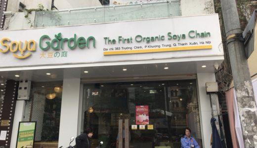 ハノイにあるSoya Garden・大豆の庭を紹介!