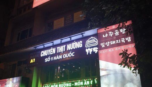 ハノイで大人気の韓国式BBQ店【Bu Too Mac】
