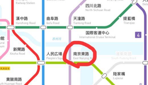 ペニンシュラ上海でアフタヌーンティー【行き方・メニュー・予約方法】