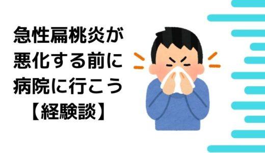 急性扁桃炎が悪化する前に病院に行こう【経験談】