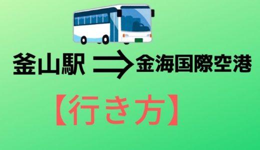 バスで釜山駅から金海国際空港へ【行き方】