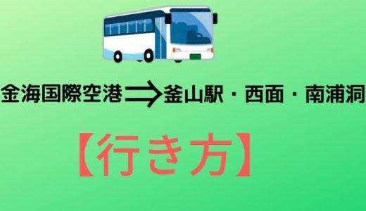 バスで金海国際空港から釜山駅・西面・南浦洞へ【行き方】