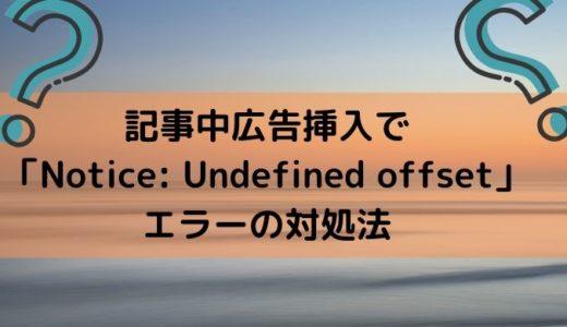 記事中広告挿入で「Notice: Undefined offset」エラーの対処法