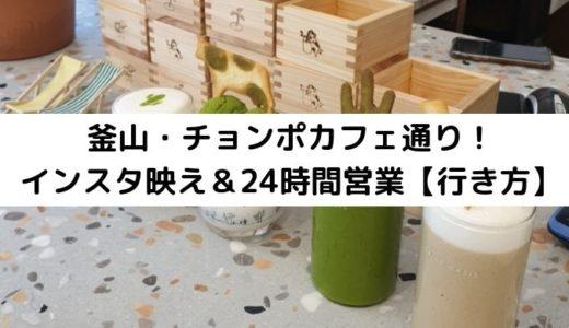 釜山・チョンポカフェ通り!インスタ映え&24時間営業【行き方】