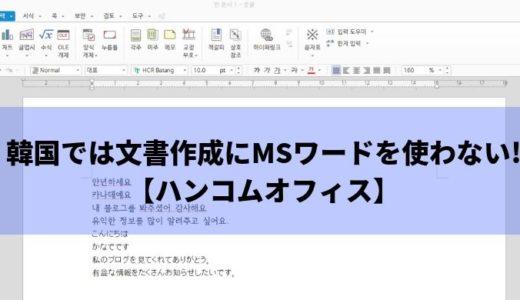 韓国では文書作成にMSワードを使わない!【ハンコムオフィス】