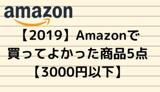 【2019】Amazonで買ってよかった商品5点【3000円以下】