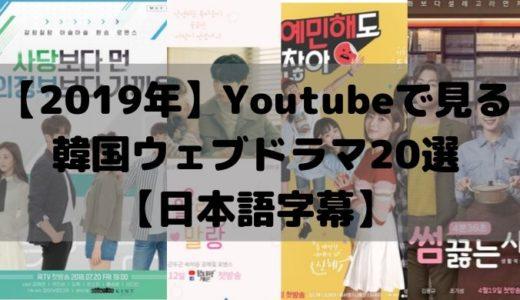 【2019年】Youtubeで見る韓国ウェブドラマ20選【日本語字幕】