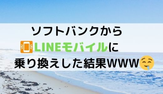 ソフトバンクからLINEモバイルに乗り換えした結果WWW