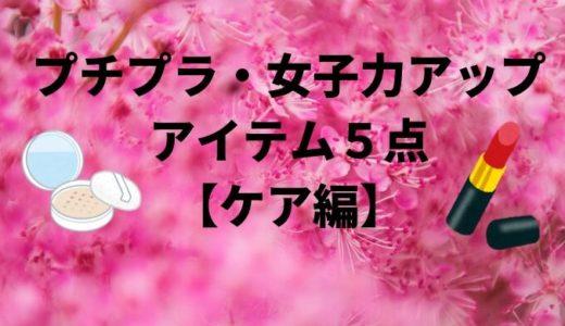 プチプラ・女子力アップアイテム5点【ケア編】