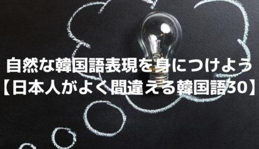 自然な韓国語表現を身につけよう【日本人がよく間違える韓国語30】