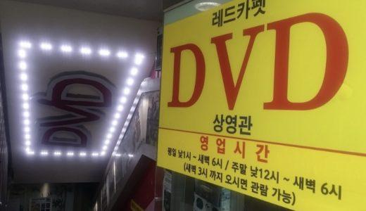 韓国のDVDバンとは?実はDVDを見るだけじゃない!