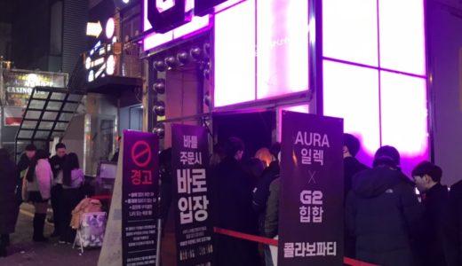 【2020年】AURA系列のG2訪問記【弘大クラブ】