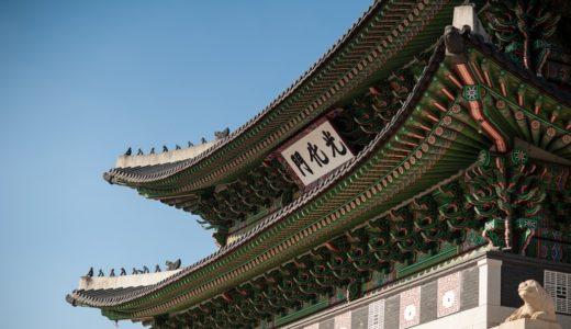 韓国人と上手く付き合う方法【人間関係の構築】