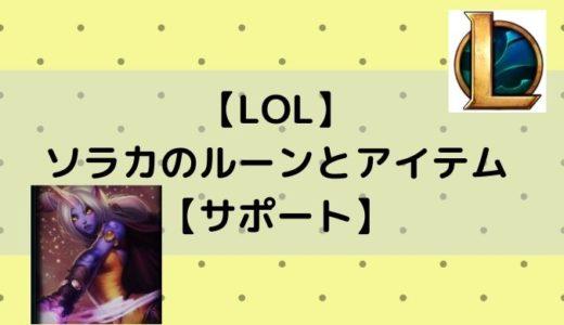 【LOL】ソラカのルーンとアイテム【サポート】