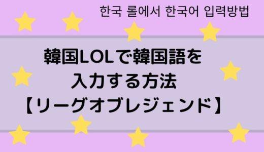 韓国LOLで韓国語を入力する方法【リーグオブレジェンド】