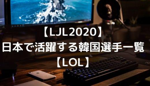 【LJL2020】日本で活躍する韓国選手一覧【LOL】