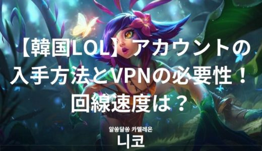 【韓国LOL】アカウントの入手方法とVPNの必要性!回線速度は?