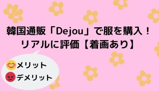 韓国通販「Dejou」で服を購入!リアルに評価【着画あり】