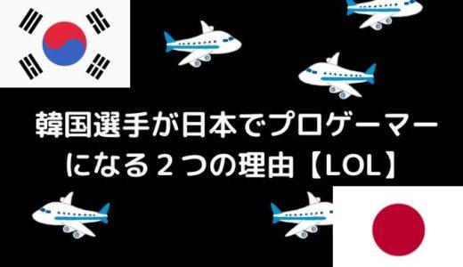 韓国選手が日本でプロゲーマーになる2つの理由【LOL】