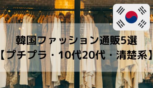 韓国ファッション通販5選【プチプラ・10代20代・清楚系】
