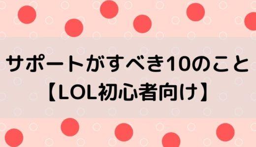 サポートがすべき10のこと【LOL初心者向け】