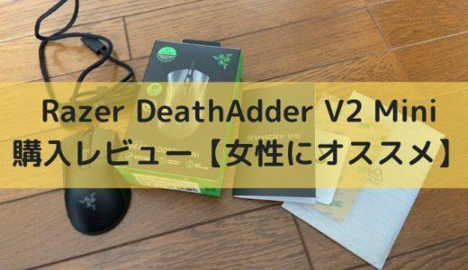 Razer DeathAdder V2 Mini購入レビュー【女性にオススメ】