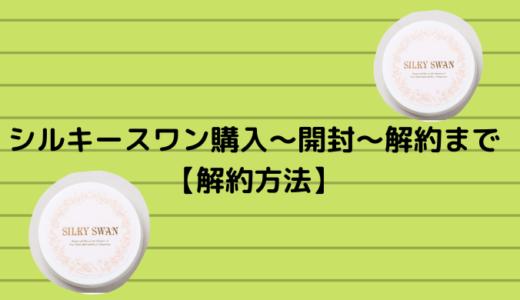 シルキースワン購入~開封~解約まで【解約方法】