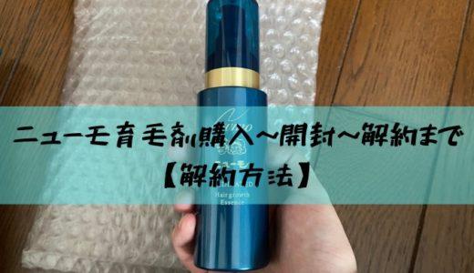 ニューモ育毛剤購入~開封~解約まで【解約方法】