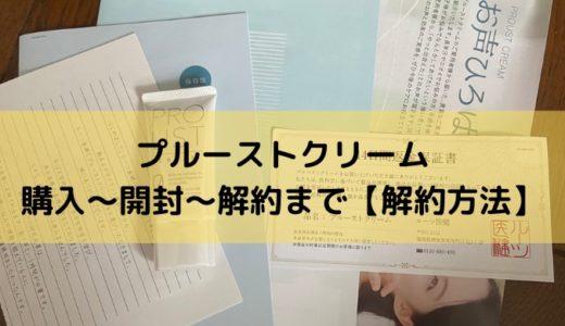 プルーストクリーム購入~開封~解約まで【解約方法】