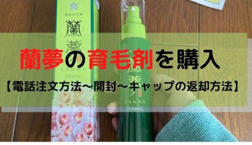 蘭夢の育毛剤を購入【電話注文方法~開封~キャップの返却方法】