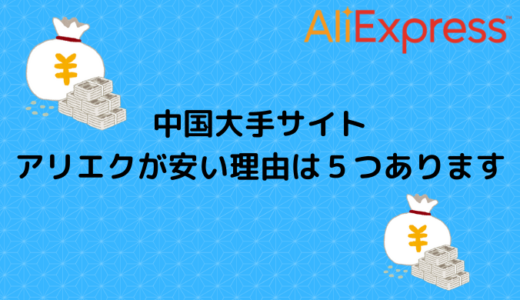 中国大手サイト、アリエクが安い理由は5つあります【AliExpress】