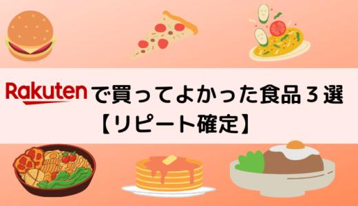 楽天市場で買ってよかった食品3選【リピート確定】