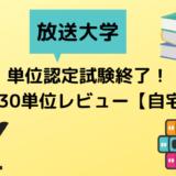 【放送大学】単位認定試験終了~15科目30単位レビュー【自宅受験】