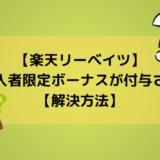 【楽天リーベイツ】初回購入者限定ボーナスが付与されない【解決方法】