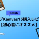 HUIONの液タブKamvas13購入レビュー【初心者にオススメ】