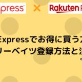AliExpressでお得に買う方法【楽天リーベイツ登録方法と注意点】