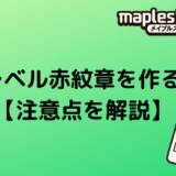 【メイプルM】120レベル赤紋章を作る方法【注意点を解説】