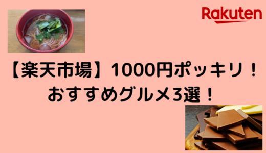 【楽天市場】1000円ポッキリ!おすすめグルメ3選!