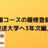 情報コースの履修登録例【放送大学へ3年次編入】