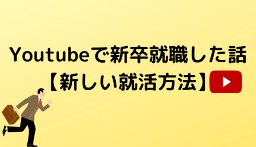 youtubeで新卒就職した話【新しい就活方法】